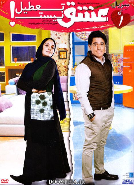دانلود قسمت اول سریال عشق تعطیل نیست با لینک مستقیم و کیفیت عالی