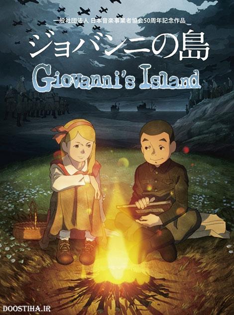 دانلود انیمیشن جزیره جیوانی Giovanni's Island 2014