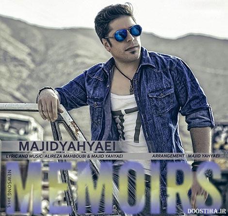 دانلود آهنگ جدید مجید یحیایی به نام خاطرات