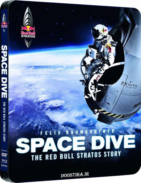 دانلود مستند شیرجه از لبه فضا با دوبله فارسی Space Dive 2012