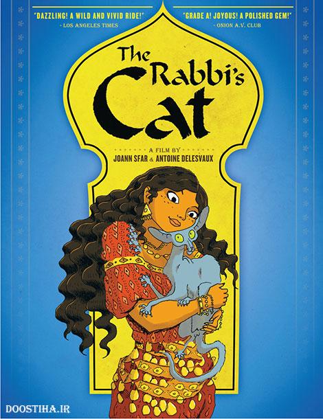 دانلود انیمیشن گربهی ربی The Rabbi's Cat 2011