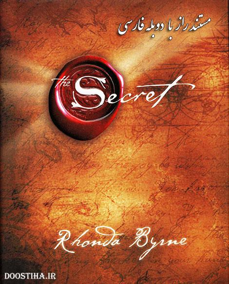 دانلود مستند راز با دوبله فارسی The Secret 2006