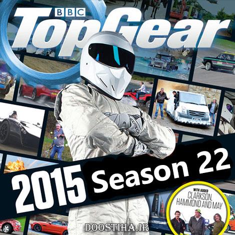 دانلود فصل 22 مستند تخت گاز Top Gear Season 22 2015 HDTV