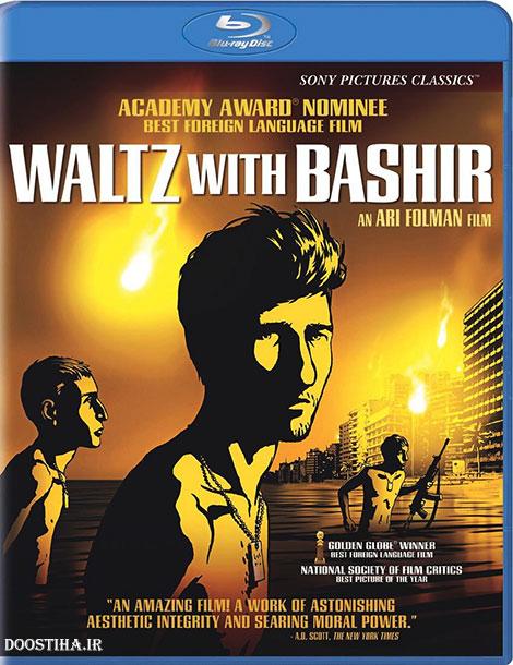 دانلود انیمیشن والس با بشیر با کیفیت عالی Waltz with Bashir 2008