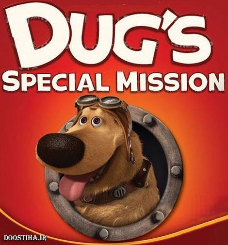 دانلود انیمیشن کوتاه Dug's Special Mission 2009