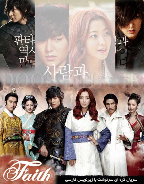 دانلود سریال کره ای سرنوشت با زیرنویس فارسی Faith 2012