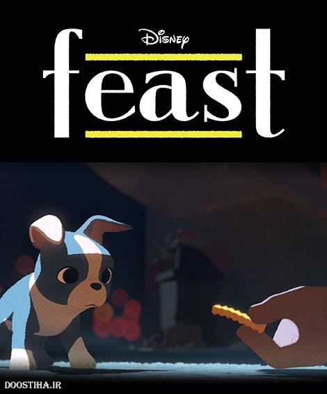 دانلود انیمیشن کوتاه جشن Feast 2014