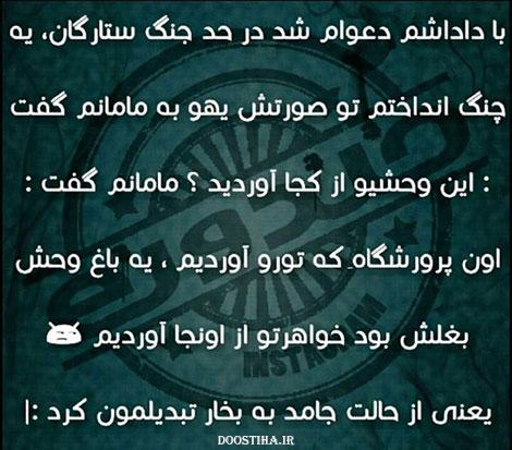 گلچین جملات بامزه و شوخی های خنده دار و خلاقانه ایرانیان