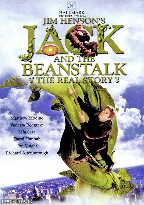 دانلود فیلم جوک و لوبیای سحرآمیز Jack and the Beanstalk: The Real Story 2001