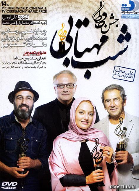 دانلود مراسم جشن حافظ با کیفیت عالی