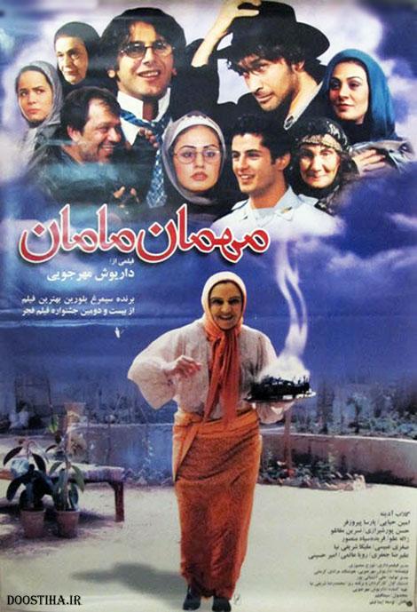 دانلود فیلم مهمان مامان با لینک مستقیم و کیفیت عالی