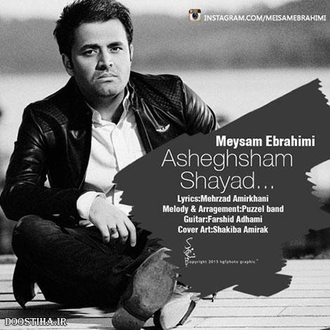 دانلود آهنگ جدید میثم ابراهیمی به نام شاید عاشقتم