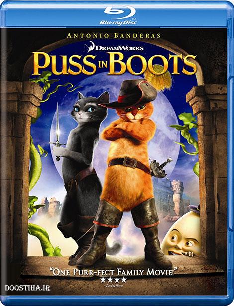 دانلود دوبله فارسی انیمیشن گربه چکمه پوش Puss in Boots 2011