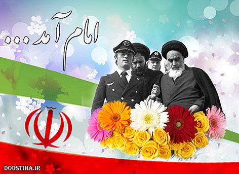 پیامک تبریک دهه فجر و اس ام اس ورود امام خمینی به ایران