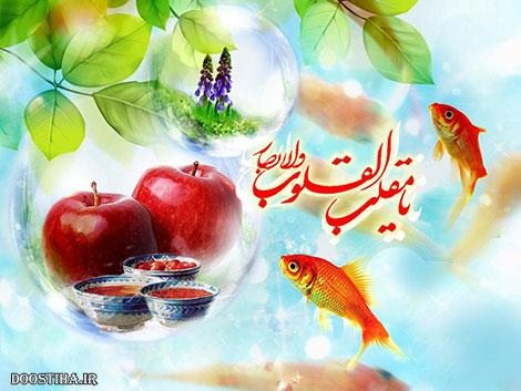 اس ام اس و پیامک تبریک عید نوروز و سال جدید 1394