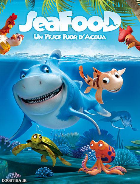 دانلود انیمیشن کوسه وارد می شود با دوبله فارسی SeeFood 2011