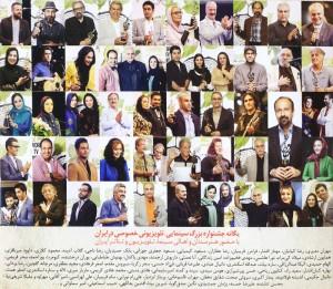 دانلود مراسم شب مهتابی چهاردهمین جشن حافظ