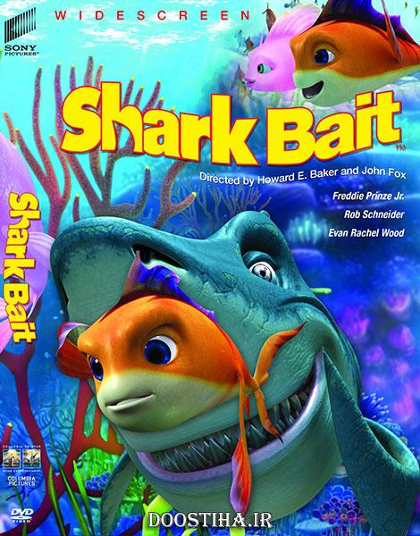 دانلود انیمیشن طعمه کوسه با دوبله فارسی Shark Bait 2006