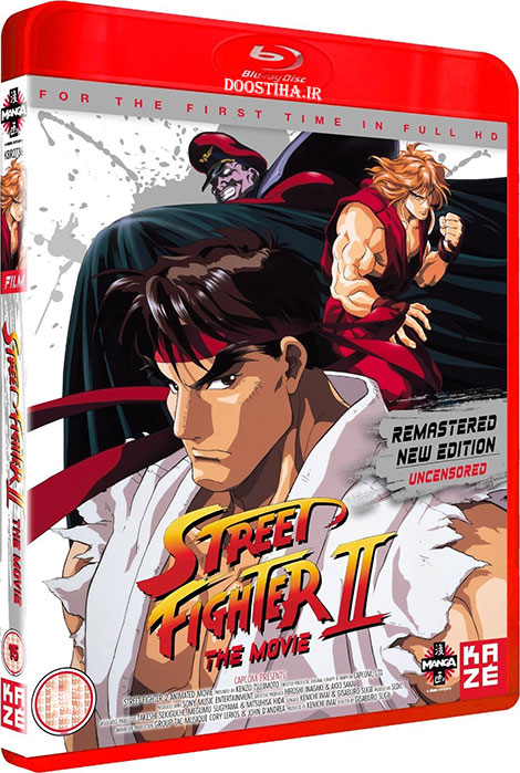 دانلود انیمیشن Street Fighter II: The Animated Movie 1994
