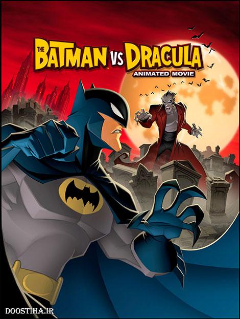 دانلود انیمیشن بتمن علیه دراکولا The Batman vs. Dracula 2005