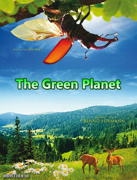 دانلود مستند سیاره سبز با دوبله فارسی The Green Planet 2012