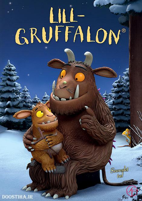 دانلود انیمیشن بچهی گروفالو The Gruffalo's Child 2011