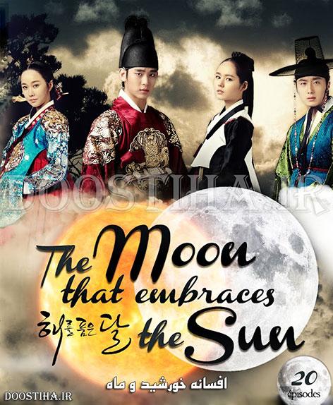 دانلود سریال افسانه خورشید و ماه The Sun and the Moon 2012