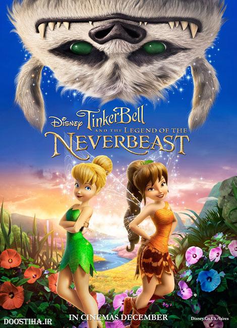 دانلود انیمیشن Tinker Bell and the Legend of the NeverBeast 2014