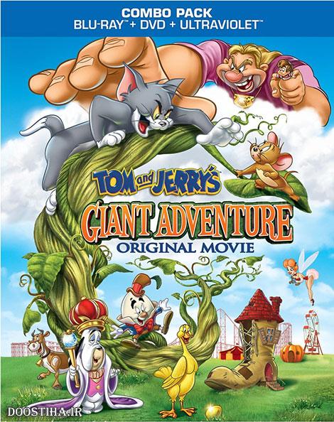 دانلود انیمیشن تام و جری و لوبیای سحر آمیز Tom and Jerry's Giant Adventure 2013