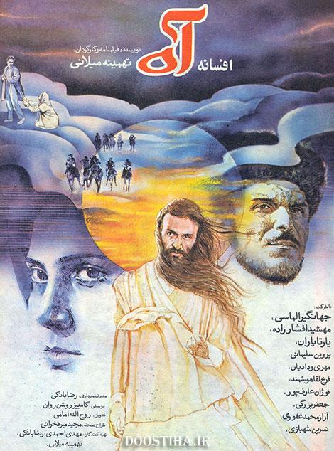دانلود فیلم افسانه آه محصول 1369 به کارگردانی تهمینه میلانی