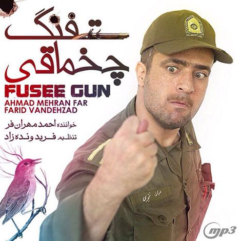 دانلود آهنگ جدید احمد مهرانفر به نام تفنگ چخماقی