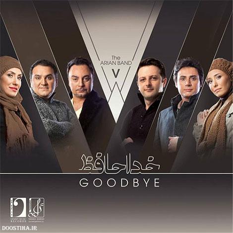 دانلود آلبوم موسیقی جدید گروه آریان به نام خداحافظ