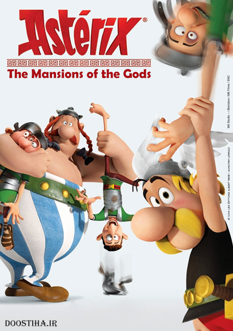 دانلود انیمیشن Asterix: The Mansions of the Gods 2014