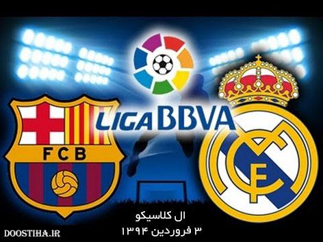 دانلود بازی بارسلونا و رئال مادرید Barcelona vs Real Madrid