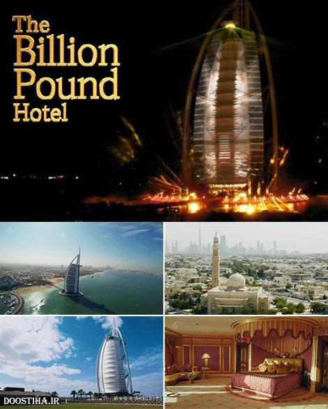 دانلود مستند هتل بیلیون پوندی The Billion Pound Hotel 2015