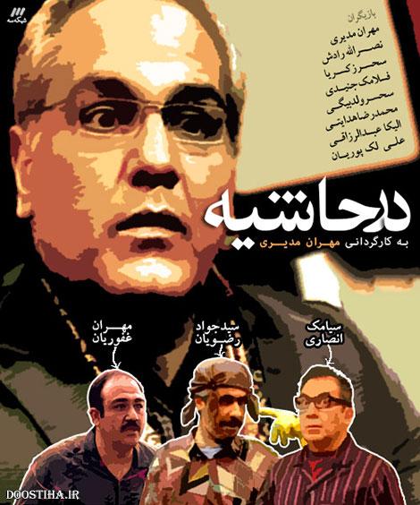 دانلود سریال جدید مهران مدیری به نام در حاشیه با لینک رایگان و کیفیت عالی