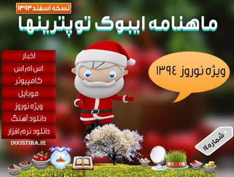 دانلود ماهنامه الکترونیکی موبایل توپترینها نسخه اسفند ماه 1393