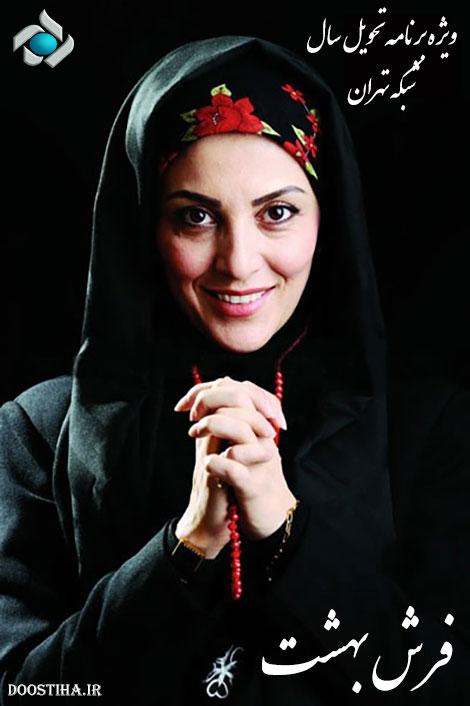 دانلود ویژه برنامه فرش بهشت شبکه تهران به مناسبت تحویل سال 1394