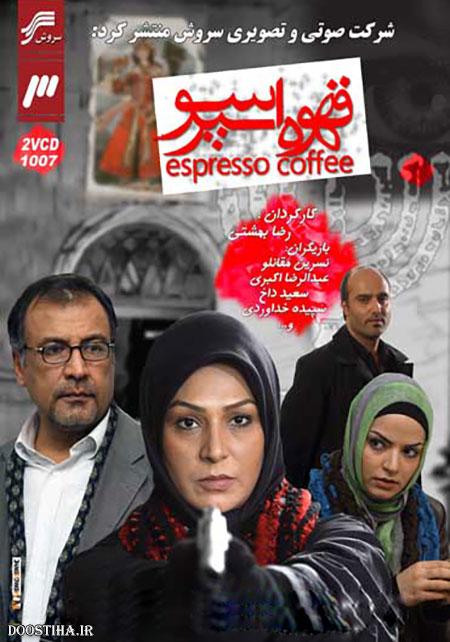 دانلود فیلم تلویزیونی قهوه اسپرسو با لینک رایگان و کیفیت بالا