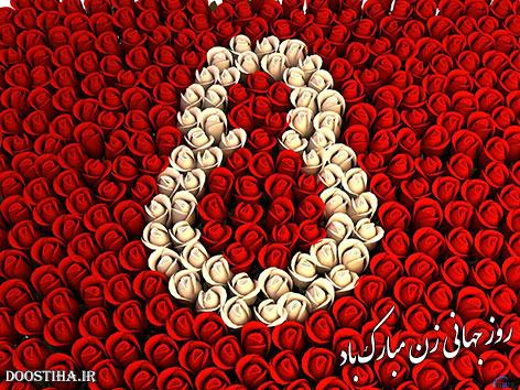 اس ام اس تبریک روز جهانی زن Happy International Women's Day 8 March 2015