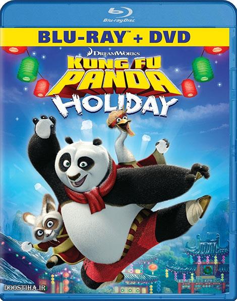 دانلود انیمیشن تعطیلات پاندای کنگفوکار با دوبله فارسی Kung Fu Panda Holiday 2010