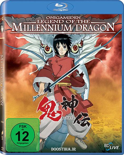 دانلود دوبله فارسی انیمیشن Legend of the Millennium Dragon 2011