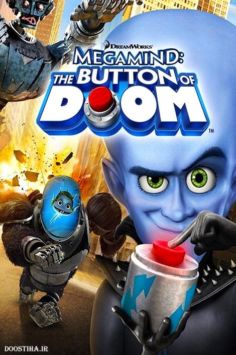 دانلود دوبله فارسی انیمیشن Megamind: The Button of Doom 2011