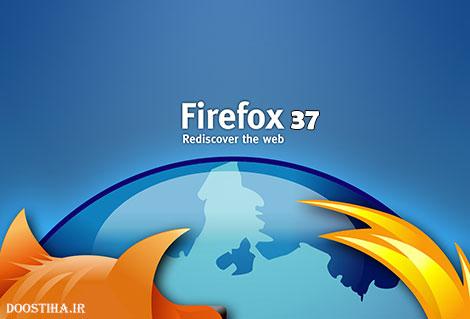 دانلود نسخه جدید و نهایی مرورگر فایرفاکس Mozilla Firefox 37.0 Final