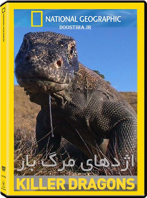 دانلود مستند اژدهای مرگبار با دوبله فارسی Killer Dragons 2012
