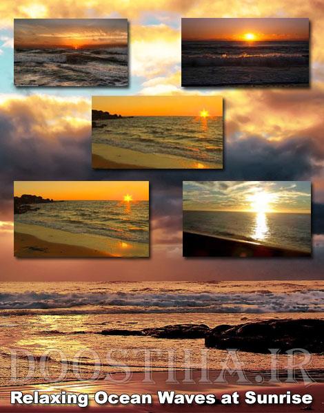 دانلود ویدئو آرامبخش امواج اقیانوس در هنگام طلوع آفتاب با کیفیت HD 720p