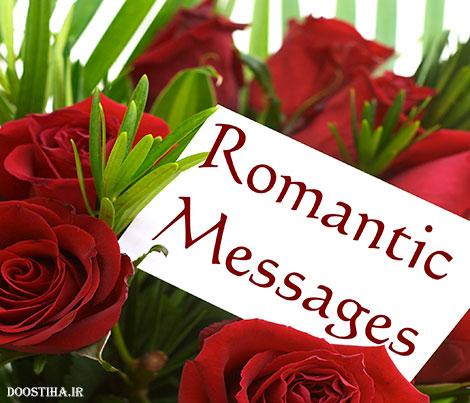 جملات رمانتیک و دل نوشته های عشقولانه و SMS های احساسی