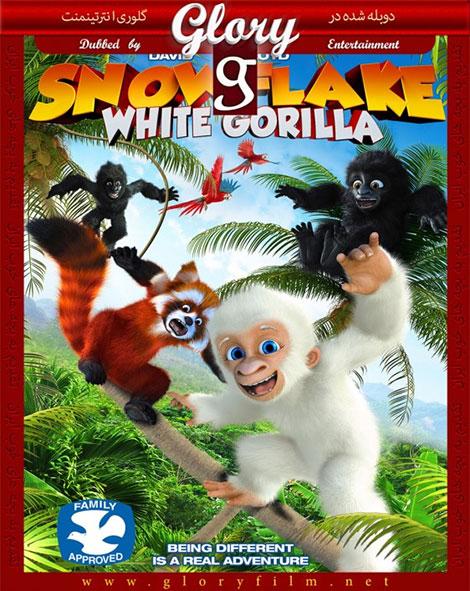 دانلود انیمیشن کوپیتو برفی با دوبله فارسی Snowflake the White Gorilla 2011