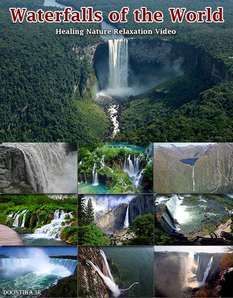 دانلود ویدئو آرامبخش آبشارهای جهان Waterfalls of the World