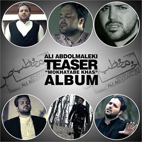 دانلود تیزر آلبوم جدید علی عبدالمالکی به نام مخاطب خاص